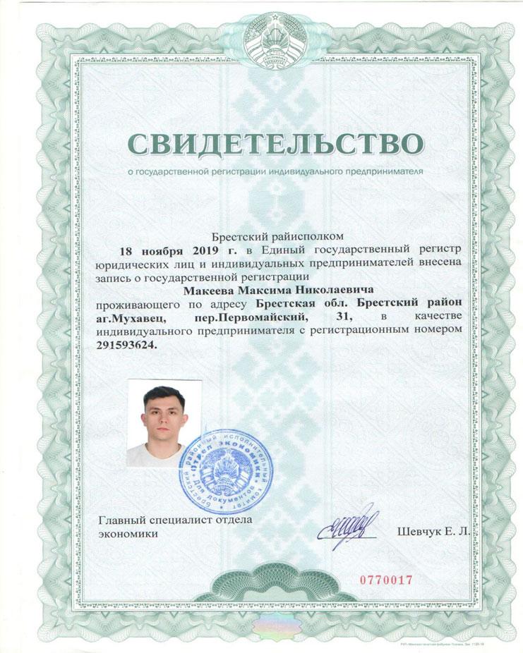 Свидетельство ИП Макеев М.Н.